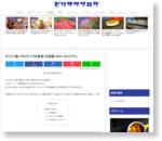 カワイイ食べきりサイズを発見!文明堂「おやつカステラ」 | ピリリンク! piri-link.net