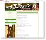 オオエライジン応援ブログ(公認) - 楽天ブログ