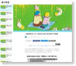 【総選挙2014】各党の公約に見る原子力政策(ポリタス編集部) |ポリタス 「総選挙」から考える日本の未来