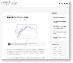 機械学習アルゴリズムへの招待 | コンピュータサイエンス | POSTD