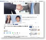 グローバルビジネスで求められる英語よりも大事な技術 | プレジデントオンライン | PRESIDENT Online