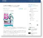 大人の科学マガジン特別編『歌うキーボード ポケット・ミク』を発売|株式会社 学研ホールディングスのプレスリリース