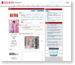 朝日新聞出版 最新刊行物:雑誌:AERA