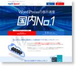 WordPress専用の超高速レンタルサーバー! wpX(ダブリューピーエックス)