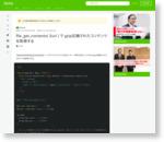 PHP - file_get_contents( $url ) で gzip圧縮されたコンテンツを取得する - Qiita