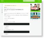 elcapitan - Mac OS X El Capiptan��SIP��̵���� - Qiita