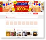 ぐるなび - キジ鍋三浦(明石/居酒屋)