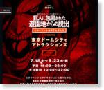 東京ドームシティアトラクションズ | 進撃の巨人×リアル脱出ゲーム「巨人に包囲された遊園地からの脱出」