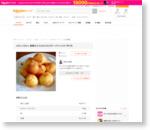 ふわっ、もちっ、食感☆とうふのころころドーナツ by おだんごまま|簡単作り方/料理検索の楽天レシピ