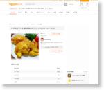 ♪♪難しそう?いえ、絶対簡単★タンドリーチキン♪♪ by hanakohanao|簡単作り方/料理検索の楽天レシピ
