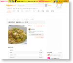 ご飯がすすむ♪ 麻婆白菜☆ by はなまる子♪|簡単作り方/料理検索の楽天レシピ