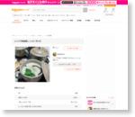 レンジで茶碗蒸し by はなまる子♪|簡単作り方/料理検索の楽天レシピ