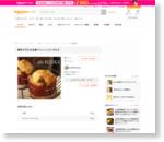 簡単すぎる!お豆腐マフィン by KOJIKAmama|簡単作り方/料理検索の楽天レシピ