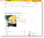 【失敗なしっ!】白菜と豚肉のミルフィーユ鍋♪ by みとえみ|簡単作り方/料理検索の楽天レシピ
