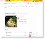 白菜と鶏肉のトロっと煮 by yycafe|簡単作り方/料理検索の楽天レシピ