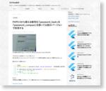 PHP5.5から使える暗号化「password_hash」を「password_compact」を使って以前のバージョンで利用する