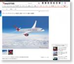 ヴァージンアトランティック航空、成田~ロンドン線から撤退 | レスポンス