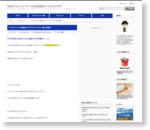 アクセスアップに重要なブログランキングの一覧と攻略法 | ブックオフせどりで月収10万円を副業で稼ぐリゲルのブログ