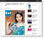 CUT最新号では、能年玲奈がギターを弾いています - Cut 編集部日記 (2013/10/23) | ブログ | RO69(アールオーロック) - ロッキング・オンの音楽情報サイト