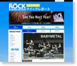 BABYMETAL | ROCK IN JAPAN FESTIVAL 2016 | クイックレポート | RO69(アールオーロック) - ロッキング・オンの音楽情報サイト