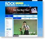 星野 源 | ROCK IN JAPAN FESTIVAL 2016 | クイックレポート | RO69(アールオーロック) - ロッキング・オンの音楽情報サイト
