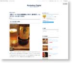 【酒】ビールつまみの最高峰は、串カツ、焼き餃子、ハムカツ(ビールに合うつまみ) - Rocketboy Digital