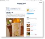 【酒】福島の日本酒「寫樂(写楽)」が旨い - Rocketboy Digital