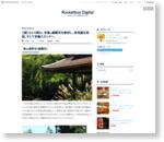 【酒】ひとり飲む、京都。銀閣寺を参拝し、赤垣屋を再訪。そして京極スタンドへ。 - Rocketboy Digital