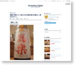 寫楽(写楽)という旨口の日本酒は肴が必要ない。肴は水でいい。 - Rocketboy Digital