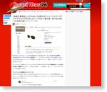 【実録注意喚起】いまTwitterで拡散中の「レイバンのサングラスが今日だけ2499円」はスパムなので要注意! 飛び先は怪しい日本語の偽レイバンページ!! | ロケットニュース24