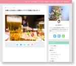 <br />水瀬さんをお迎えした関西インデックス投資オフ会レポート | ローズマリーランド