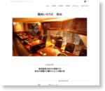 焼肉いのうえ 渋谷 | RoyalDining corporation|株式会社ロイヤルダイニング