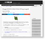 BloggerをOGPに対応させるときのog:imageをなんとかする : たき備忘録
