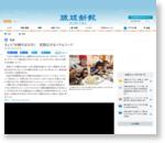 きょう「沖縄そばの日」 笑顔広がるソウルフード -  琉球新報 - 沖縄の新聞、地域のニュース