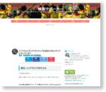 【バイラルメディア】ネイティブ広告ありきのメディアになっている? - 検索サポーターのアンテナ