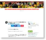 【Yahoo!】ソーシャルメディアの投稿を閲覧できる「なう検索」を公開 - 検索サポーターのアンテナ