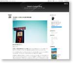 【名古屋】ここが変だよ名古屋(喫茶店編) - Sakak's Gadget Blog