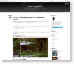 【フォト】定光寺駅(駅X断崖絶壁X廃墟) Part4 東海自然歩道編 - Sakak's Gadget Blog