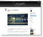 【雑記】そこに立った者だけが撮れる写真 - Sakak's Gadget Blog