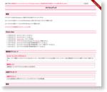 Sakura Editor - A Japanese text editor