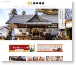 真田神社 | 真田神社ホームページ 上田市 眞田神社