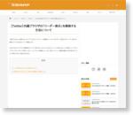 【iOS7】Safariのリーディングリスト機能の使い方  |  楽しくiPhoneライフ!SBAPP