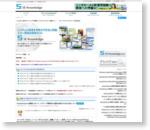 SE Knowledge|システムに関連する解決できない問題、エラー情報の検索サイト