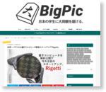 世界一パワフルな量子コンピュータ開発スタートアップ「Rigetti」