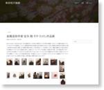 金属造形作家 征矢 剛 そや たけし作品展 – 柴田悦子画廊