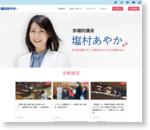 塩村あやかオフィシャルWEBサイト |
