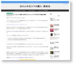 [ワイモバタイムセール]ついに新規一括0円にキャッシュバック1万円付きで在庫ばら撒き : 白ロム転売法