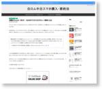 [衝撃]iPhone6一括0円 5台MNPでCB100万円という暴挙に出る : 白ロム転売法