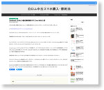 Zenfone2,日本に大量在庫到着!HTC One M9も入荷 : 白ロム転売法
