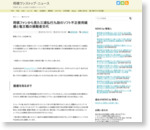将棋ファンから見た三浦弘行九段のソフト不正使用疑惑と竜王戦の挑戦者交代